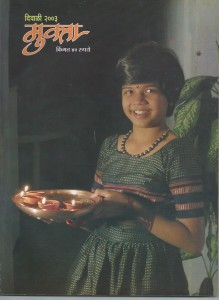 mukta-2004