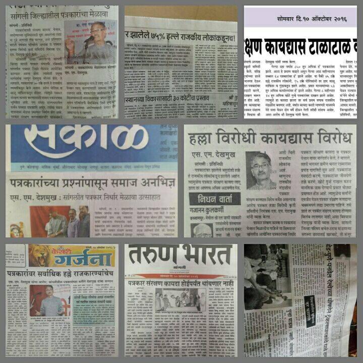 sangali-report